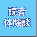 logo_読者体験談