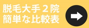 side-banner06-hikaku