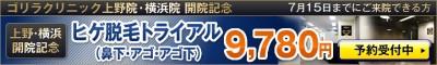 bnr_open_uenoyokohama