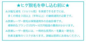 180601_notice_iryouhou02