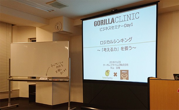 gorillaclinique-seminar03